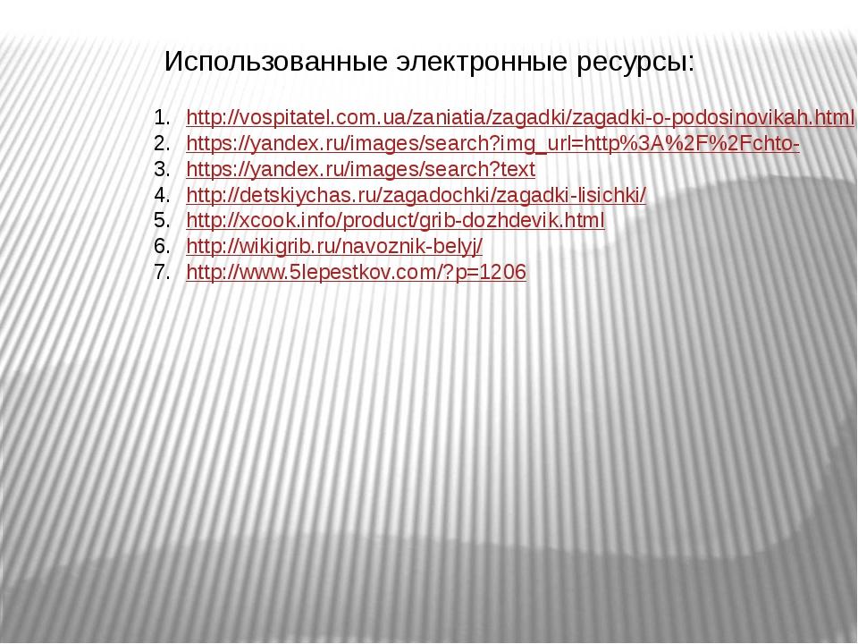 http://vospitatel.com.ua/zaniatia/zagadki/zagadki-o-podosinovikah.html https:...