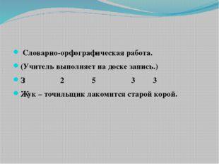 Словарно-орфографическая работа. (Учитель выполняет на доске запись.) З 2 5