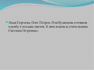Надя Сергеева, Олег Петров, Оля Кузнецова готовили клумбу к посадке цветов.