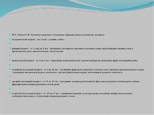 М.Р. Львов и Т.К. Рамзаева выделяют следующие периоды речевого развития чело
