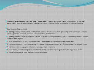 Основная цель обучения русскому языку в начальных классах, которая заложена
