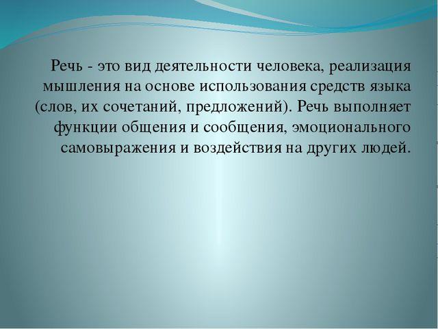Речь - это вид деятельности человека, реализация мышления на основе использо...