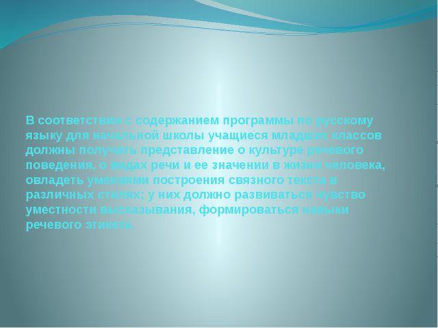 В соответствии с содержанием программы по русскому языку для начальной школы...