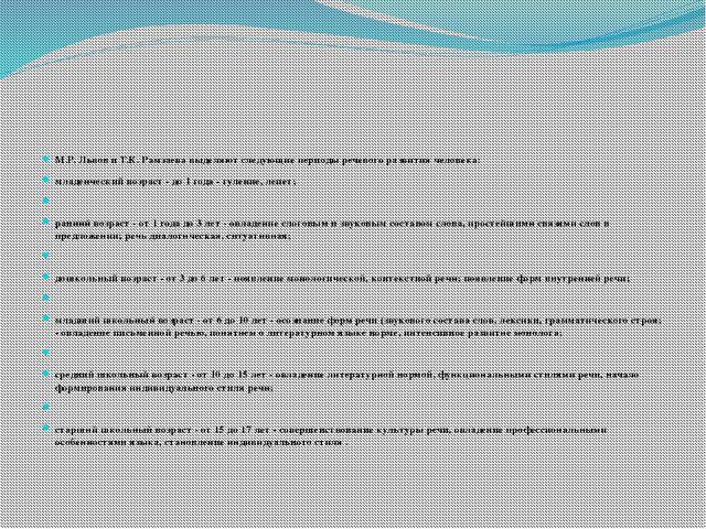 М.Р. Львов и Т.К. Рамзаева выделяют следующие периоды речевого развития чело...