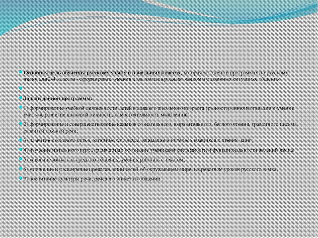 Основная цель обучения русскому языку в начальных классах, которая заложена...