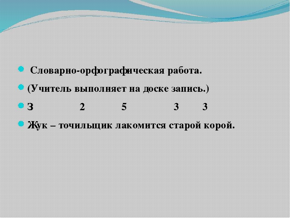 Словарно-орфографическая работа. (Учитель выполняет на доске запись.) З 2 5...