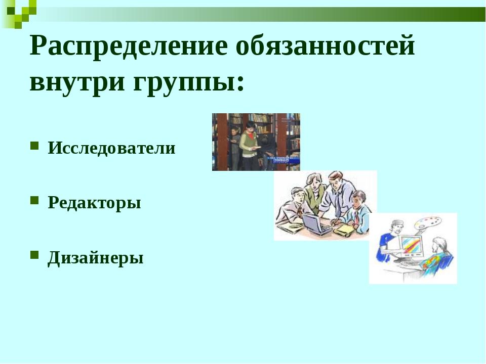 Распределение обязанностей внутри группы: Исследователи Редакторы Дизайнеры