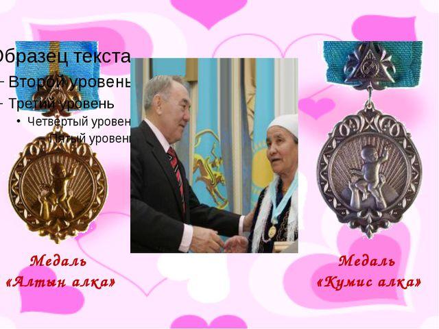 Медаль «Алтын алка» Медаль «Кумис алка»