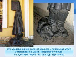 Это увековеченные сапоги Герасима и печальная Муму. Установлено в Санкт-Петер