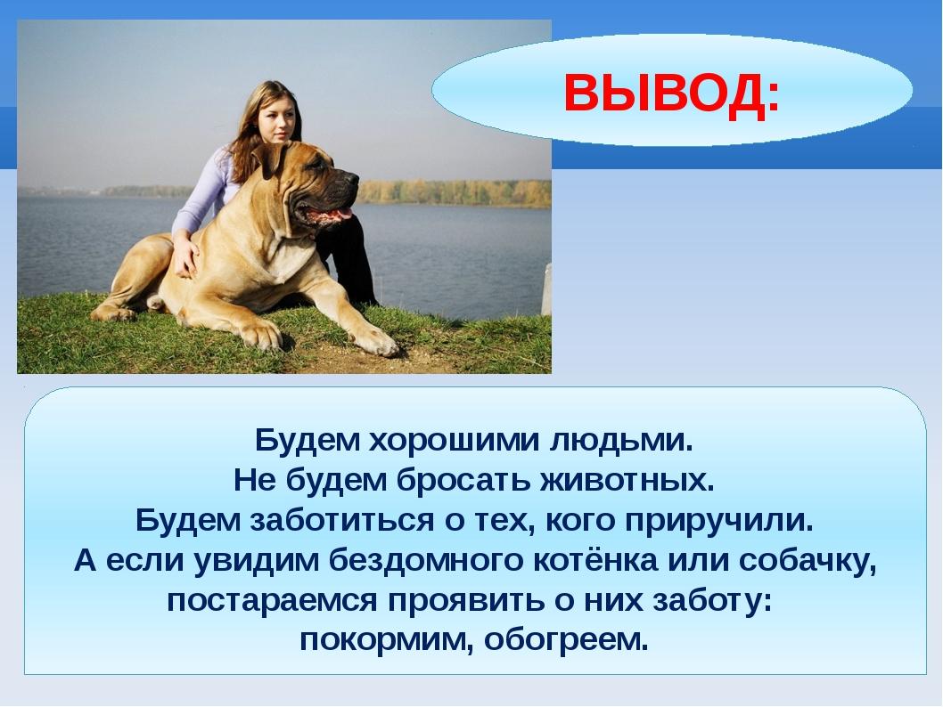 Будем хорошими людьми. Не будем бросать животных. Будем заботиться о тех, ког...
