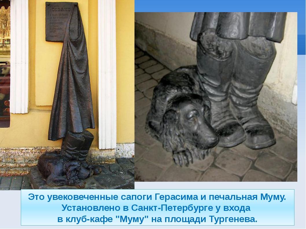 Это увековеченные сапоги Герасима и печальная Муму. Установлено в Санкт-Петер...