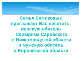 Семья Семиковых приглашает Вас посетить женскую обитель Серафима Саровского в
