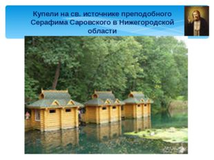 Купели на св. источнике преподобного Серафима Саровского в Нижегородской обла