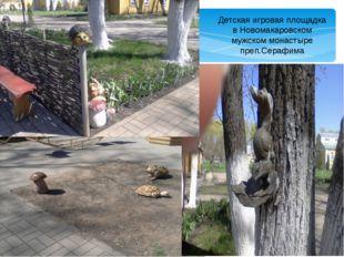 Детская игровая площадка в Новомакаровском мужском монастыре преп.Серафима