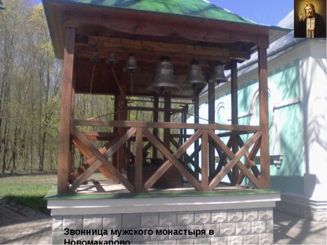 Звонница мужского монастыря в Новомакарово