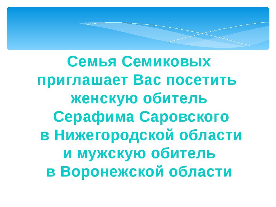 Семья Семиковых приглашает Вас посетить женскую обитель Серафима Саровского в...
