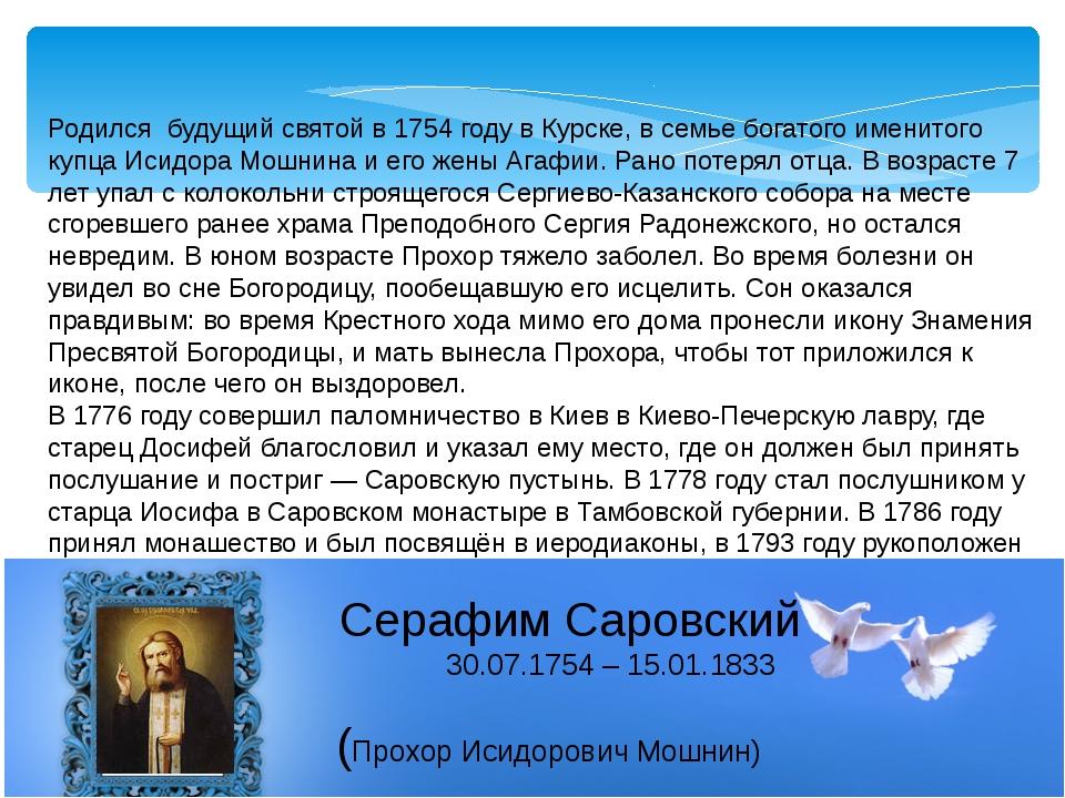 Родился будущий святой в 1754 году в Курске, в семье богатого именитого купца...