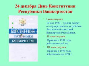I конституция 19 мая 1920 – принят декрет о государственном устройстве Автоно