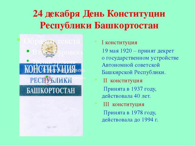 I конституция 19 мая 1920 – принят декрет о государственном устройстве Автоно...
