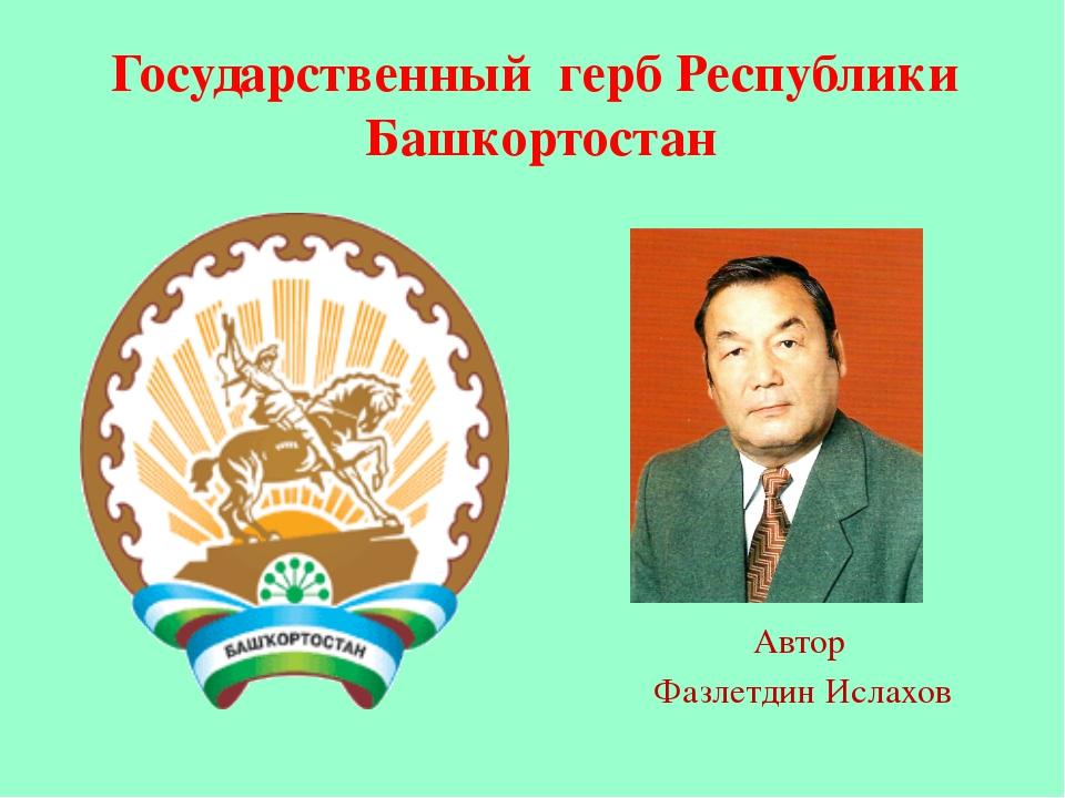 Государственный герб Республики Башкортостан Автор Фазлетдин Ислахов