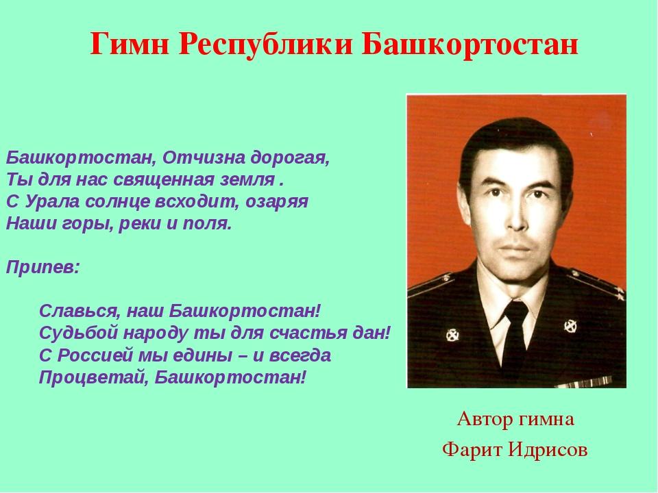 Автор гимна Фарит Идрисов Башкортостан, Отчизна дорогая, Ты для нас священная...