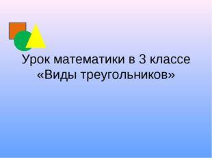 Урок математики в 3 классе «Виды треугольников»