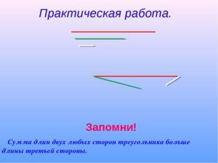 Практическая работа. Сумма длин двух любых сторон треугольника больше длины т