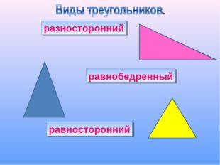 разносторонний равнобедренный равносторонний