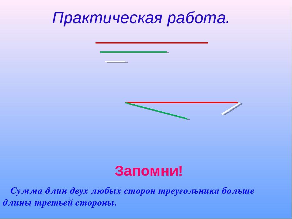 Практическая работа. Сумма длин двух любых сторон треугольника больше длины т...