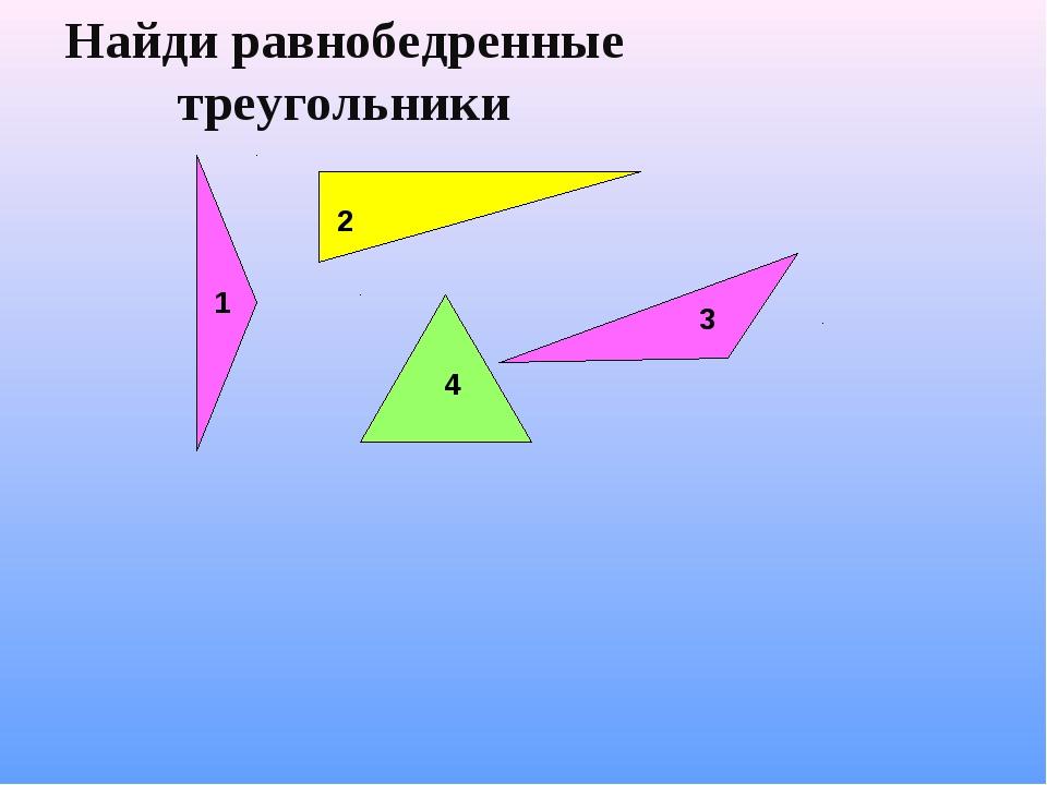 Подумай! 2 3 1 4 Найди равнобедренные треугольники