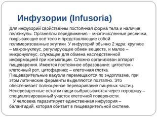Инфузории (Infusoria) Для инфузорий свойственны постоянная форма тела и налич