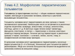 Тема 4.2. Морфология паразитических гельминтов Гельминты (в просторечии глист