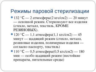 Режимы паровой стерилизации 132 °C — 2 атмосферы(2 кгс/см2) — 20 минут — осно