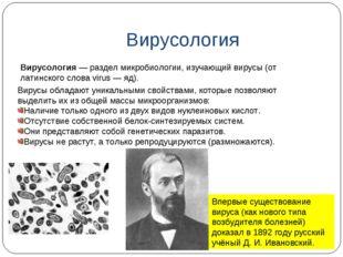 Вирусология Вирусология— раздел микробиологии, изучающий вирусы (от латинск