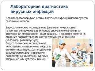 Лабораторная диагностика вирусных инфекций Для лабораторной диагностики вирус
