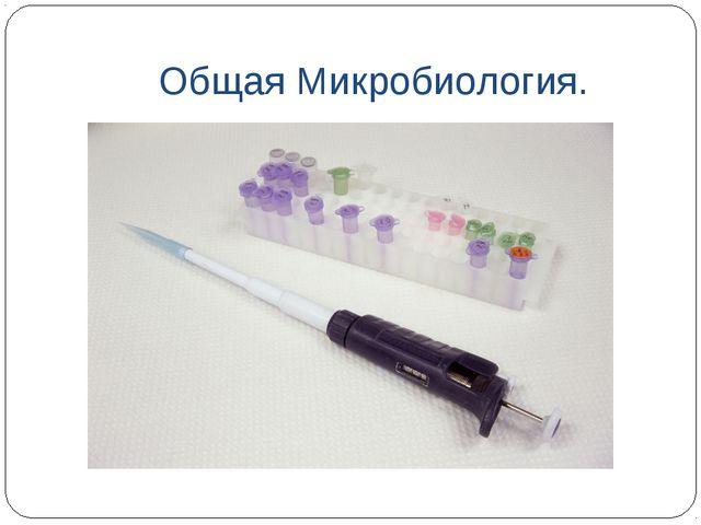 Общая Микробиология.