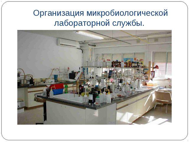 Организация микробиологической лабораторной службы.