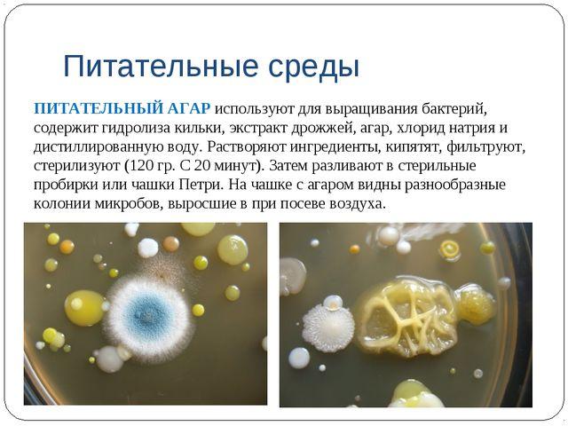 Питательные среды ПИТАТЕЛЬНЫЙ АГАР используют для выращивания бактерий, содер...
