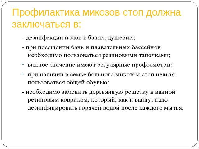 Профилактика микозов стоп должна заключаться в: - дезинфекции полов в банях,...