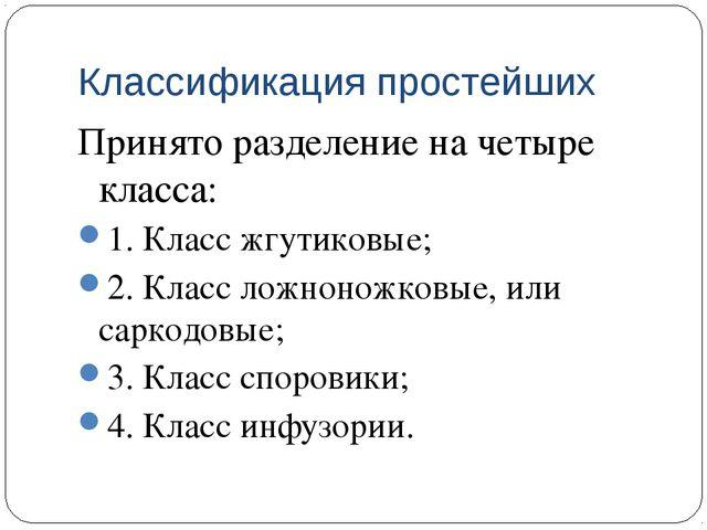 Классификация простейших Принято разделение на четыре класса: 1. Класс жгутик...