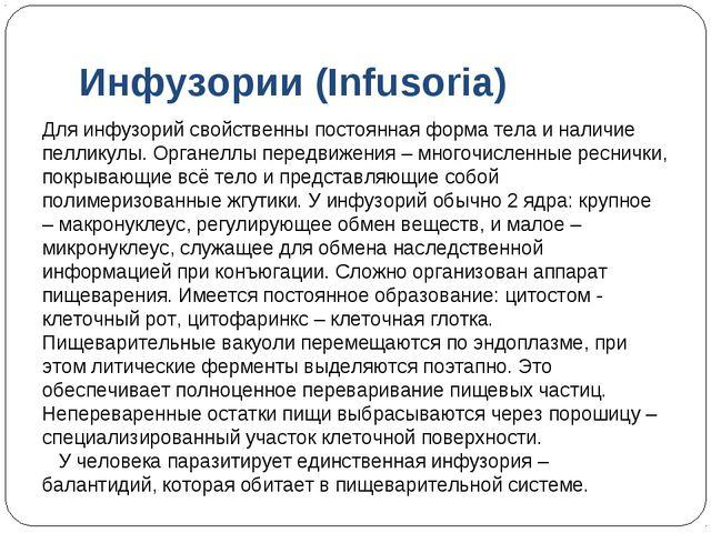 Инфузории (Infusoria) Для инфузорий свойственны постоянная форма тела и налич...