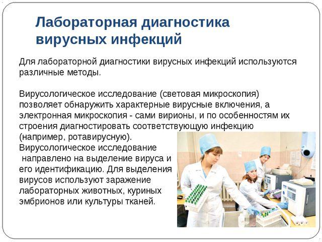 Лабораторная диагностика вирусных инфекций Для лабораторной диагностики вирус...