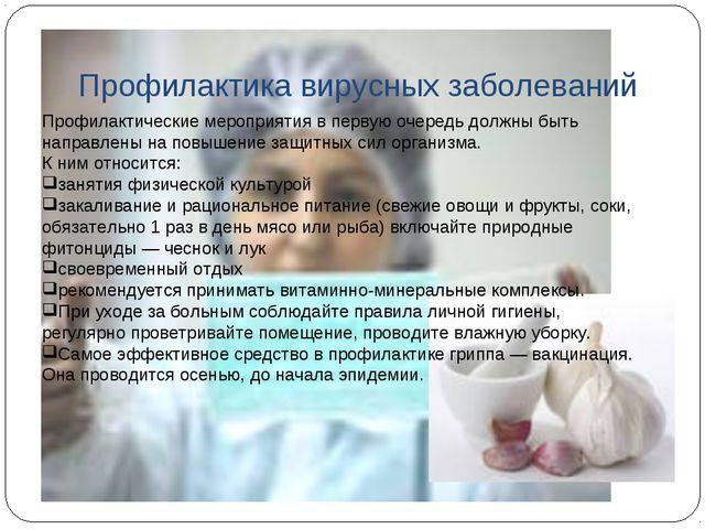 Профилактика вирусных заболеваний Профилактические мероприятия в первую очере...
