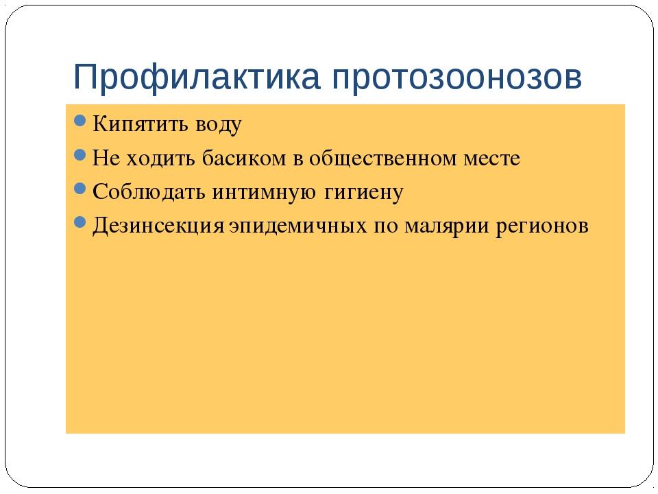 Профилактика протозоонозов Кипятить воду Не ходить басиком в общественном мес...