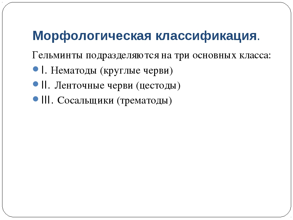 Морфологическая классификация. Гельминты подразделяются на три основных класс...