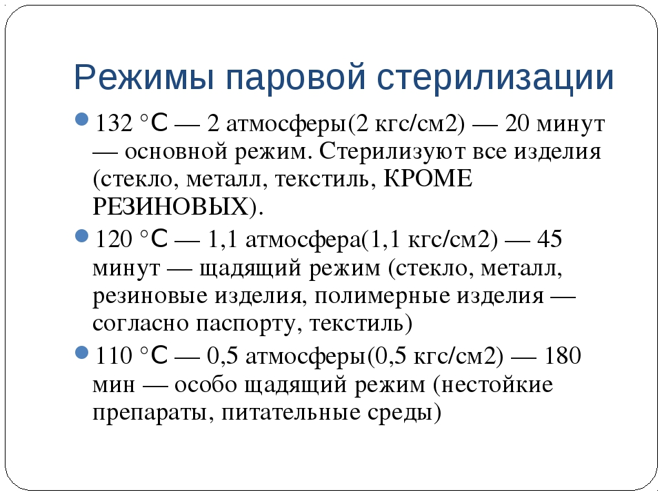 Режимы паровой стерилизации 132 °C — 2 атмосферы(2 кгс/см2) — 20 минут — осно...