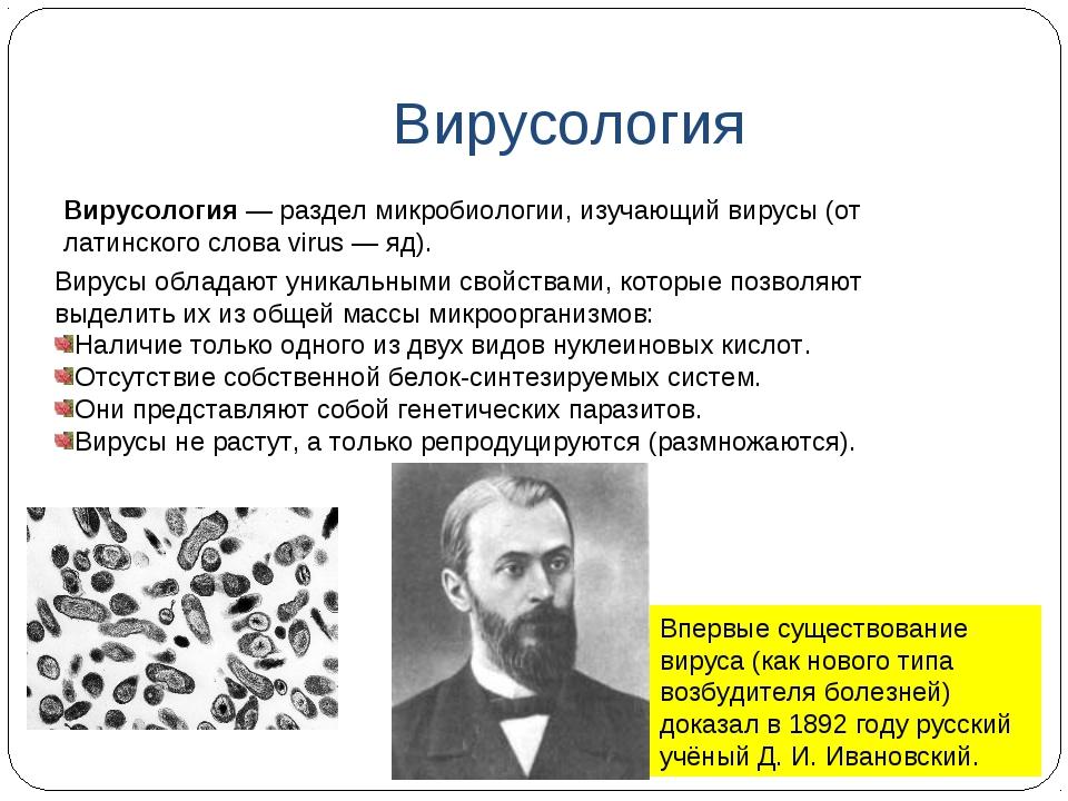 Вирусология Вирусология— раздел микробиологии, изучающий вирусы (от латинск...