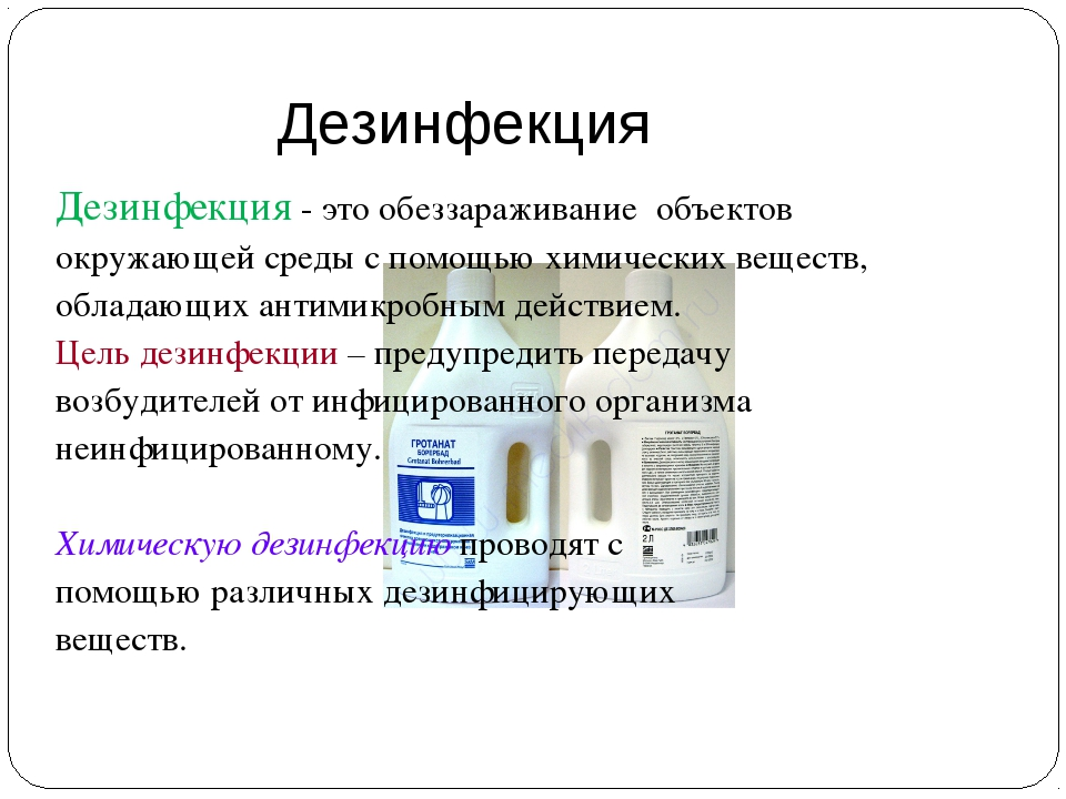 Дезинфекция Дезинфекция - это обеззараживание объектов окружающей среды с пом...
