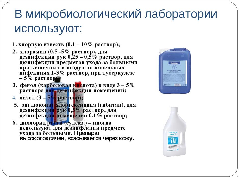 В микробиологический лаборатории используют: 1. хлорную известь (0,1 – 10% ра...