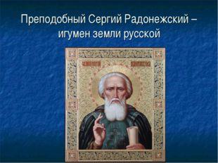 Преподобный Сергий Радонежский – игумен земли русской
